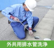 外共用排水管洗浄