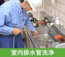 室内排水管洗浄