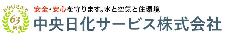 中央日化サービス株式会社